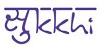 sukkhi-jewellery-discount-coupon-codes